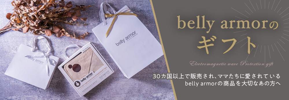 bellyarmorギフト